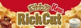【リッチカット☆リニューアル】コンビニ限定★激うまーwの画像(1枚目)