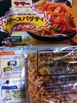 「お試し◆日清フーズ冷凍食品詰め合わせ」の画像(23枚目)