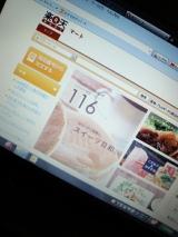 楽天マート→IYネットとの比較の画像(5枚目)