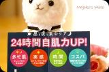 ■■【こっそりビューティ日記】~AKUBI~化粧水・クリーム&パックセットの画像(3枚目)