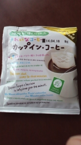 オアシス珈琲さんのきれいなコーヒー飲んでみました!の画像(1枚目)