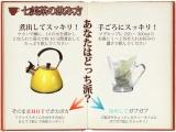 「 七美茶 」は女性の味方?の画像(2枚目)