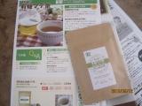 有機マテ茶の画像(1枚目)