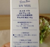 美肌をつくる♪UVカット美容液「ホメオバウUVヴェール」の画像(2枚目)