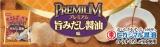 美味しいコラボ【ヒガシマル醤油×コイケヤ】プレミアム旨みだし醤油味の画像(1枚目)