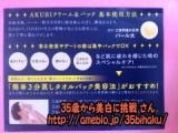 AKUBIシリーズ 化粧水、クリームつかってみたよ♪の画像(2枚目)