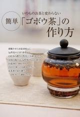 c-Kirei 食物繊維たっぷりでスッキリ! 話題の!「国産ゴボウ茶」を飲んでみたナウ♪の画像(5枚目)