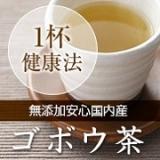 c-Kirei 食物繊維たっぷりでスッキリ! 話題の!「国産ゴボウ茶」を飲んでみたナウ♪の画像(1枚目)