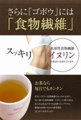 c-Kirei 食物繊維たっぷりでスッキリ! 話題の!「国産ゴボウ茶」を飲んでみたナウ♪の画像(7枚目)