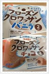 凍ったまま食べちゃうパン☆フローズンクロワッサン☆の画像(1枚目)