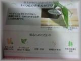 着る香水 ランドリン柔軟剤の画像(2枚目)