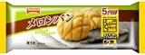 【テーブルマーク】クロワッサン×メロンパン2種類お試しモニター 48名様募集♪の画像(3枚目)