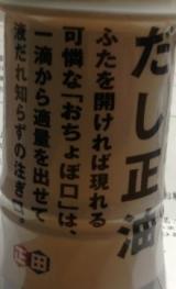 おちょぼくちだし醤油の画像(2枚目)