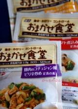 塩分、カロリーをコントロールできます!おかませ食堂@富士食品の画像(1枚目)