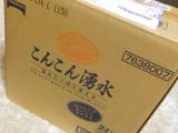 <富士三ツ峠の湧水>こんこん湧水