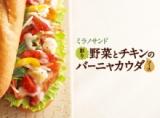 ミラノサンド 彩り野菜とチキンのバーニャカウダソースの画像(2枚目)