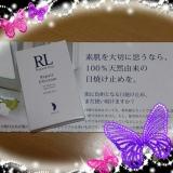 【モニプラ】 リペアUVクリーム