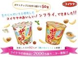 コイケヤの新商品☆おいしいノンフライ「ポテのん」ついに完成!2000名募集の画像(1枚目)