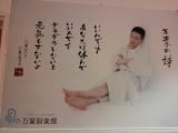 神戸でリラックス♪ 万葉の湯の画像(10枚目)