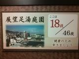 神戸でリラックス♪ 万葉の湯の画像(2枚目)