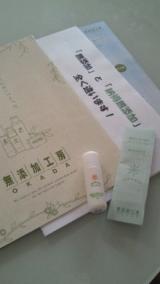 口コミ記事「無添加UVミルク」の画像