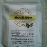 緑の杜仲茶の画像(1枚目)