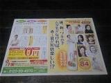 パイナップル豆乳ローション ~鈴木ハーブ研究所~