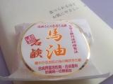 食べられる程お肌に優しい!池田さんの石けんの画像(6枚目)