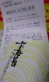 海苔茶漬『梅の友』♪の画像(2枚目)