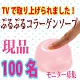 ぷるぷるな石鹸の画像(1枚目)