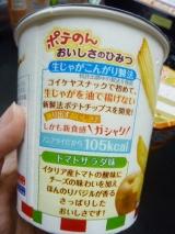 【スナック】コイケヤ || 新商品☆おいしいノンフライ「ポテのん」の画像(2枚目)