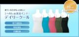 【モニター募集20名様9/2迄】着ている方が涼しいシャルレの清涼インナー「デイリークール」キャミの画像(2枚目)