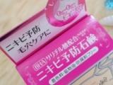 ★泡洗顔でニキビ予防!明色美顔石鹸