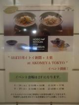 8/25 ほぼ日刊イトイ新聞×土楽スペシャルイベントの画像(1枚目)