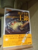 8/25 ほぼ日刊イトイ新聞×土楽スペシャルイベントの画像(9枚目)