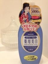 薬用ホワイトニング化粧水☆の画像(1枚目)