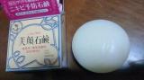 129年の研究から生まれたニキビ予防石鹸