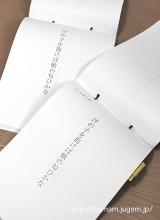 文庫本をつくるの画像(3枚目)