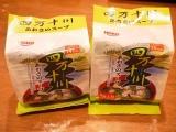 【HOKO】大きい!さば水煮缶詰&ドライスープ モニターしました♪の画像(8枚目)