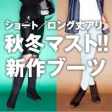 AKAISHI 【2013年秋冬新商品】ヘビロテ決定!ガマンしない魅せ脚ブーツの画像(1枚目)