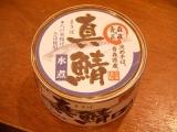【HOKO】大きい!さば水煮缶詰&ドライスープ モニターしました♪の画像(2枚目)