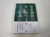丸善日本橋店週間ランキング1位!「資産価値の高い家づくり」書籍を読んでみて☆