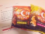 「株式会社東ハトさんの『パイクロ アーモンドチョコ味・シュガーバター味』」の画像(1枚目)