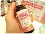 【ハピコラ10000】 10日間飲んでみた☆の画像(1枚目)