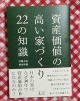 家を建てる前に・・・丸善日本橋店週間ランキング1位「資産価値の高い家づくり」