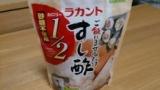 「ラカントすし酢」できのこのちらし寿司 と 鶏の照り煮の画像(1枚目)