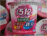 ビタミンDと鉄分補給にできるヨーグルト!メイトー LKM512ヨーグルト、食べてみましたの画像(2枚目)