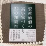 モニター☆資産価値の高い家づくり22の知識