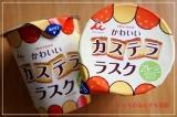 一口サイズで食べやすい!カステララスク、食べてみました@井村屋の画像(1枚目)