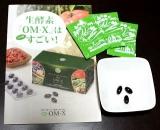 【話題の生酵素】 生酵素サプリメント 『OM-X』 無料モニターの画像(1枚目)